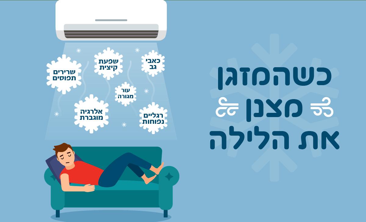 מה עושה המזגן לשינה שלנו