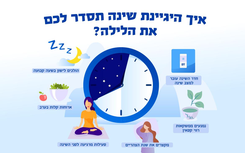 היגיינת שינה – מה זה אומר